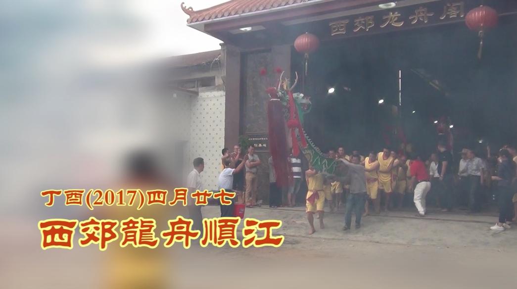 2017丁酉年四月廿七辰時西郊龍船順江